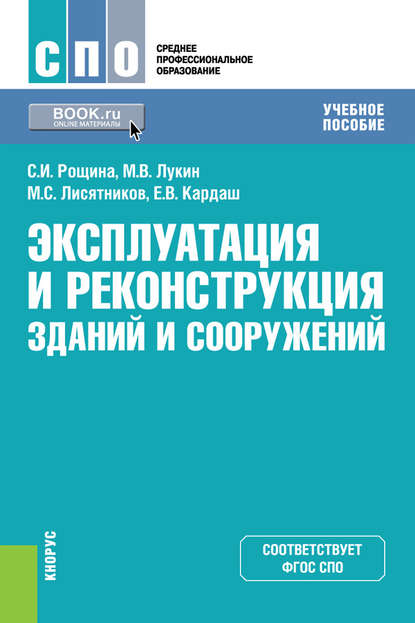 Обложка «Эксплуатация и реконструкция зданий и сооружений»