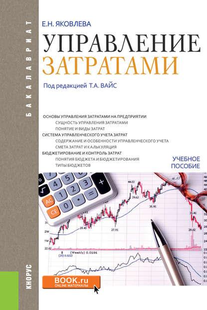 Обложка «Управление затратами. Учебное пособие»