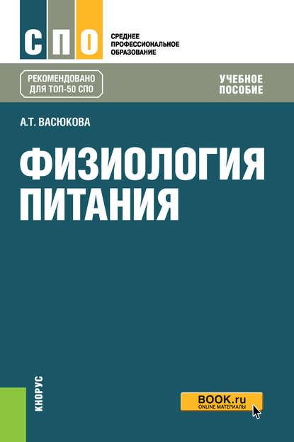 Обложка «Физиология питания. Учебное пособие»