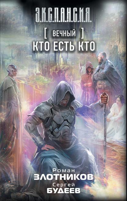 Обложка «Вечный. Кто есть кто»