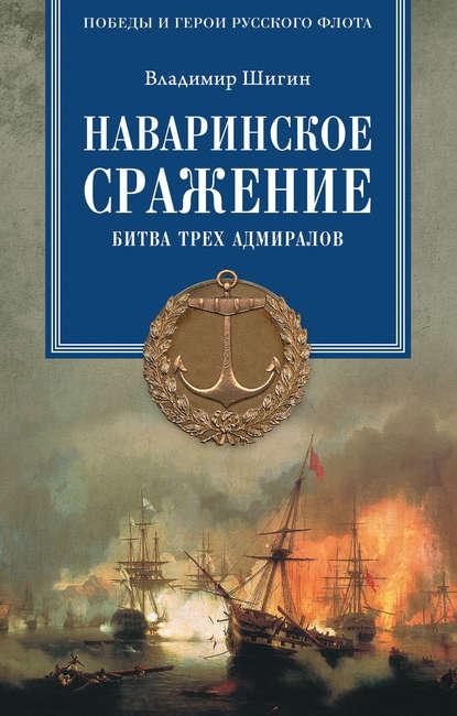 Обложка «Наваринское сражение. Битва трех адмиралов»