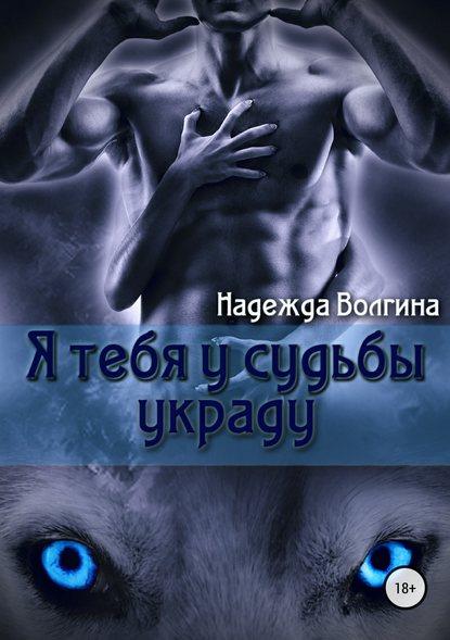 Обложка «Рона. Я тебя у судьбы украду. Книга 2»