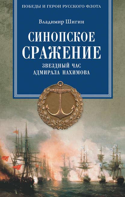 Обложка «Синопское сражение. Звездный час адмирала Нахимова»