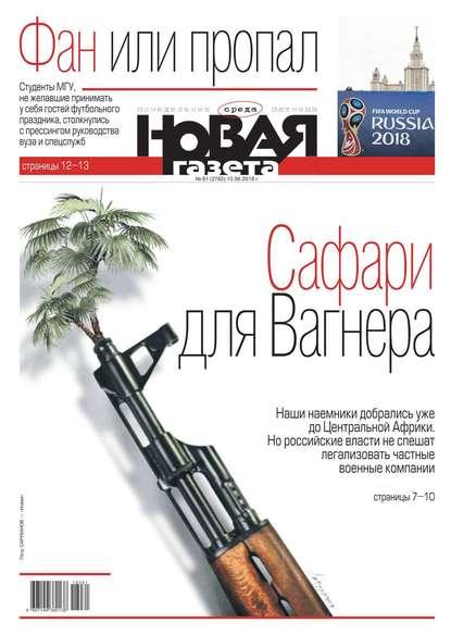 Обложка «Новая Газета 61-2018»