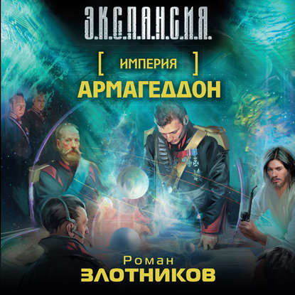 Обложка «Армагеддон»
