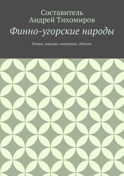 Обложка «Финно-угорские народы. Языки, народы, миграции, обычаи»