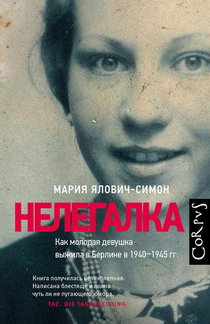 Обложка «Нелегалка. Как молодая девушка выжила в Берлине в 1940–1945гг.»