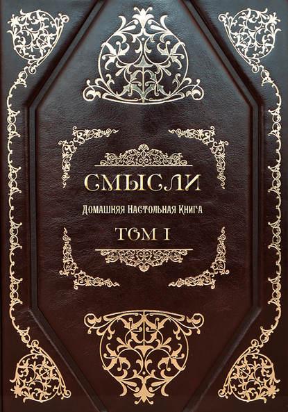 Обложка «СМЫСЛИ. Домашняя Настольная Книга. Том I»