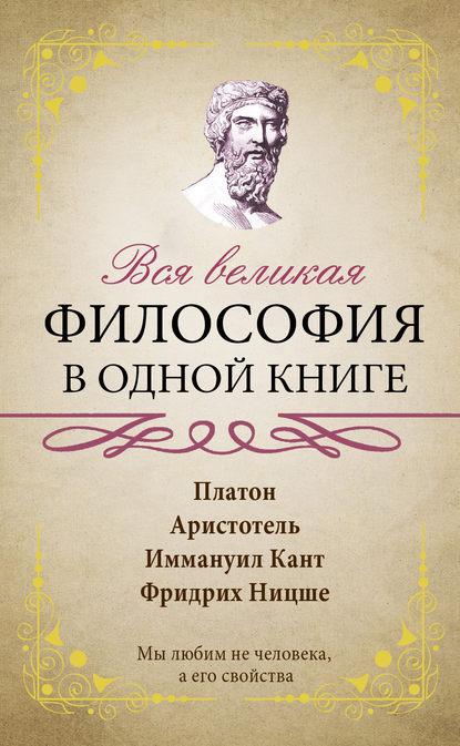 Обложка «Вся великая философия в одной книге»