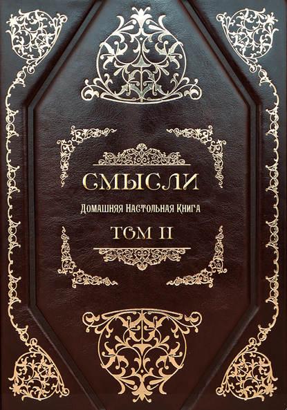 Обложка «СМЫСЛИ. Домашняя Настольная Книга. Том II»