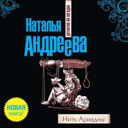 Обложка «Нить Ариадны»