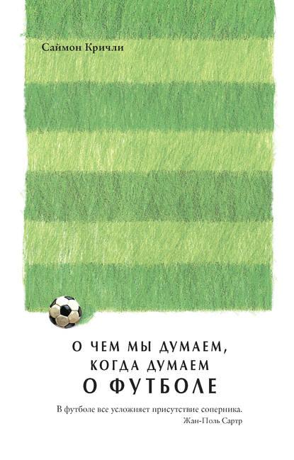 Обложка «О чем мы думаем, когда думаем о футболе»