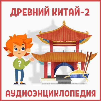 Обложка «Древний Китай-2»