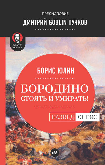 Обложка «Бородино: Стоять и умирать!»