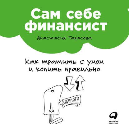 Обложка «Сам себе финансист: Как тратить с умом и копить правильно»