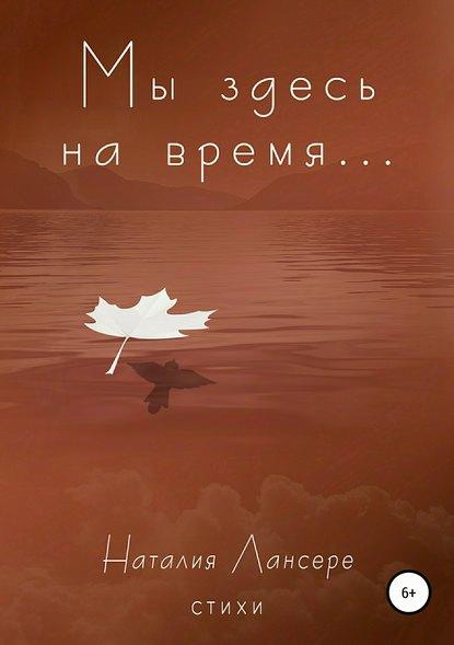 Обложка «Мы здесь на время…»