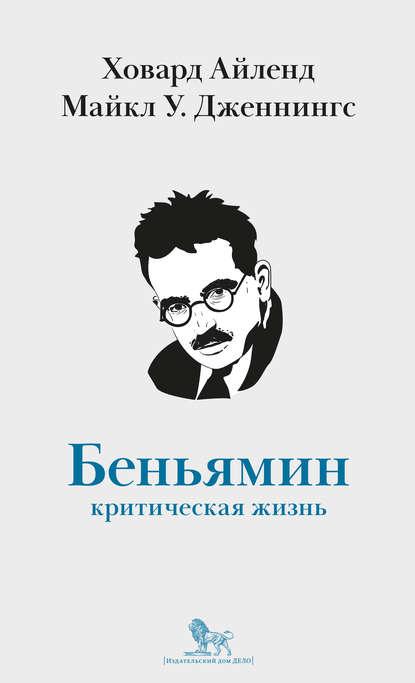 Обложка «Вальтер Беньямин. Критическая жизнь»