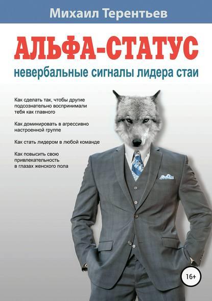 Обложка «Альфа-статус. Невербальные сигналы лидера стаи»