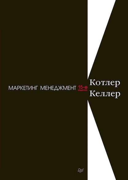 Обложка «Маркетинг менеджмент»