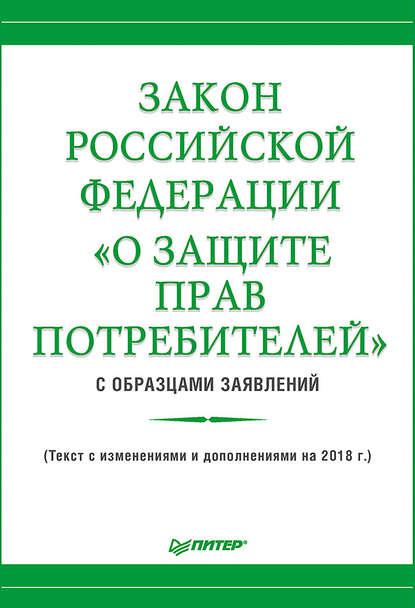 Обложка «Закон Российской Федерации «О защите прав потребителей» с образцами заявлений»