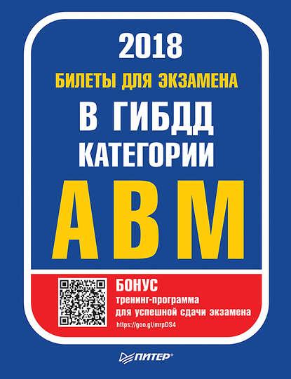 Обложка «Билеты 2018 для экзамена в ГИБДД категории А, B, M (с программой подготовки и тестирования)»