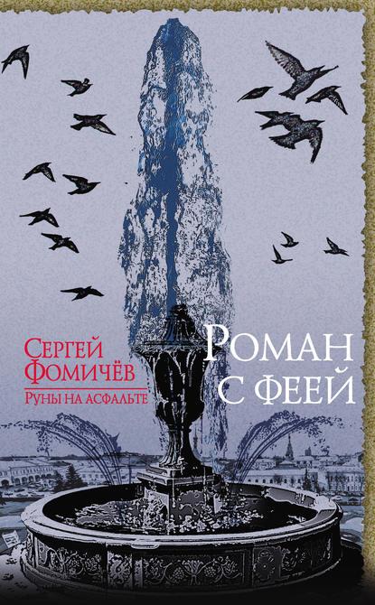 Обложка «Роман с феей»