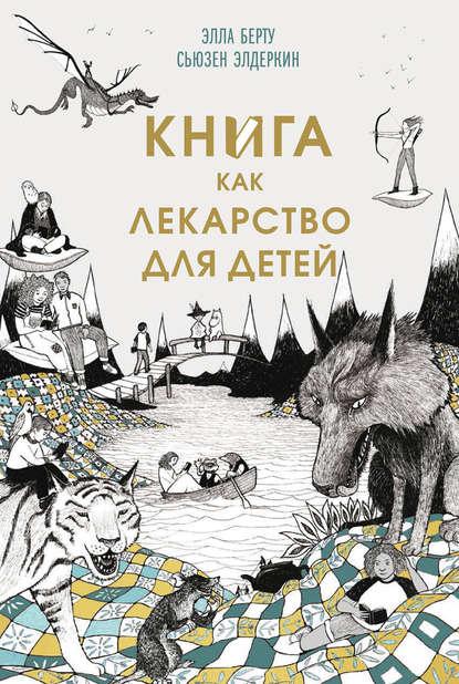Обложка «Книга как лекарство для детей»