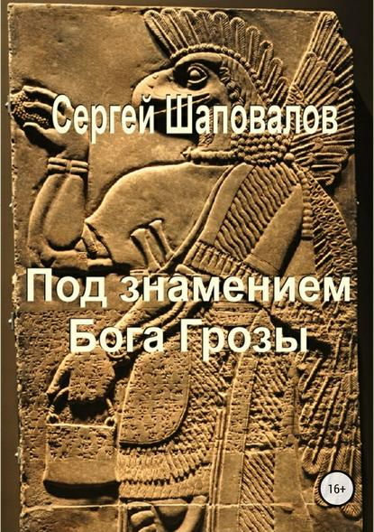 Обложка «Под знамением Бога Грозы»
