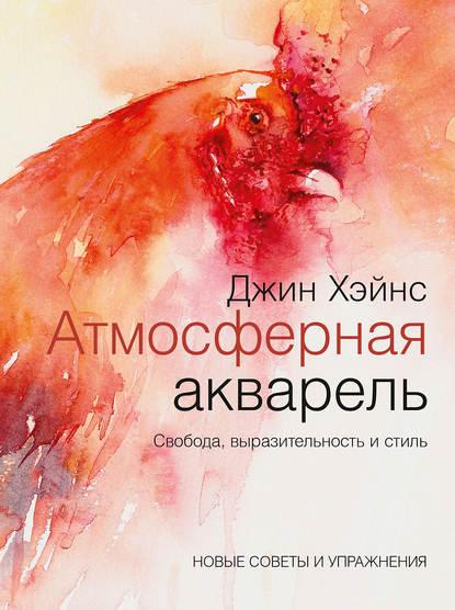 Обложка «Атмосферная акварель. Свобода, выразительность и стиль. Новые советы и упражнения»