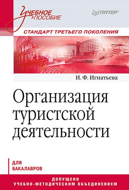 Обложка «Организация туристской деятельности. Учебное пособие»