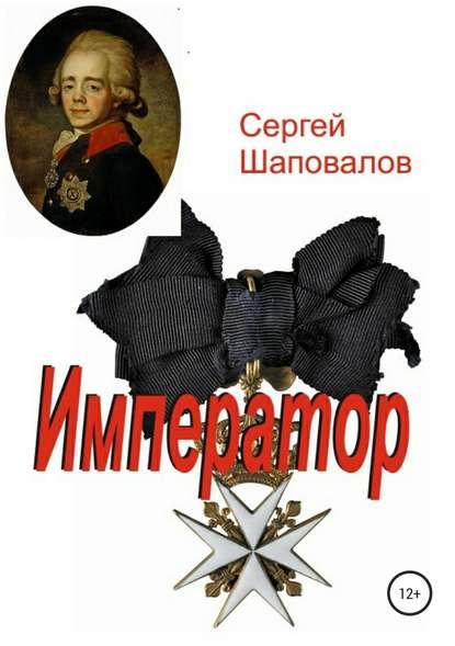 Обложка «Император»