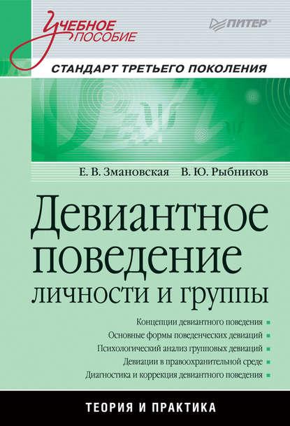 Обложка «Девиантное поведение личности и группы. Учебное пособие»