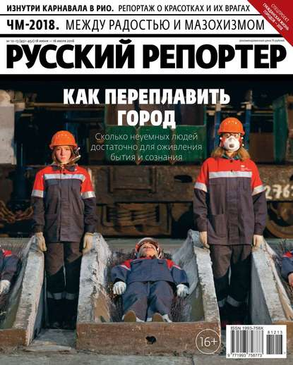 Обложка «Русский Репортер 12-13-2018»