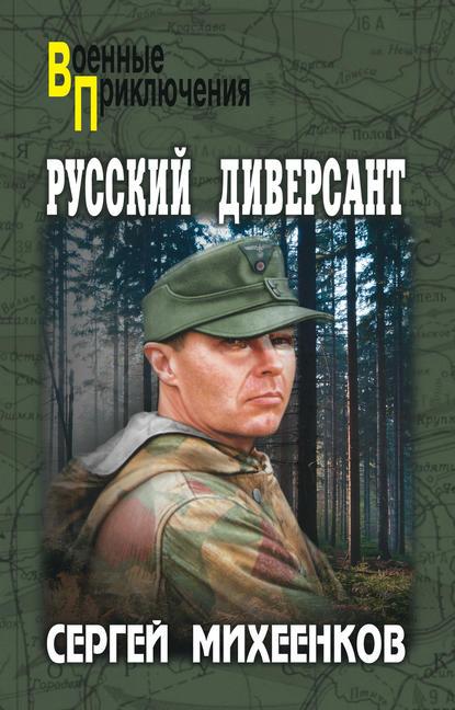 Обложка «Русский диверсант»