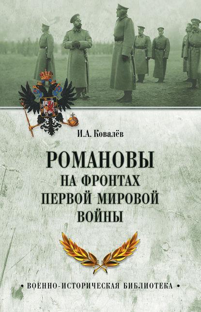 Обложка «Романовы на фронтах Первой мировой»