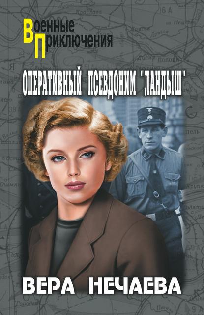 Обложка «Оперативный псевдоним «Ландыш»»