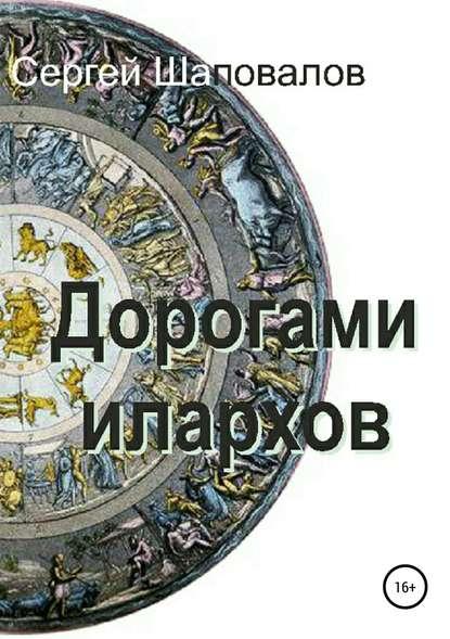 Обложка «Дорогами илархов»