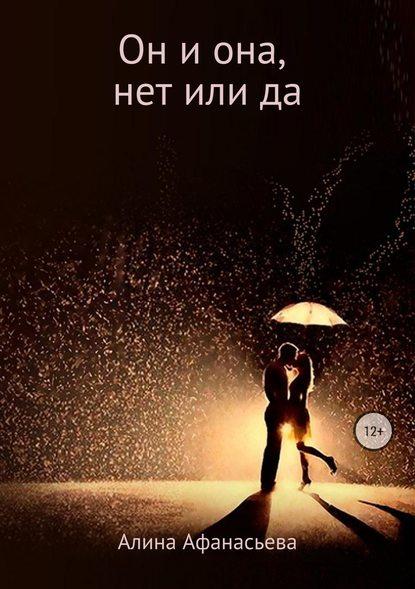 Обложка «Он и она, нет или да»