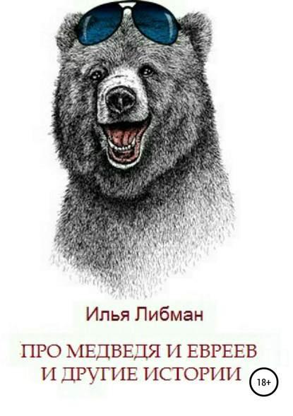 Обложка «Про медведя и евреев и другие истории. Сборник повестей»