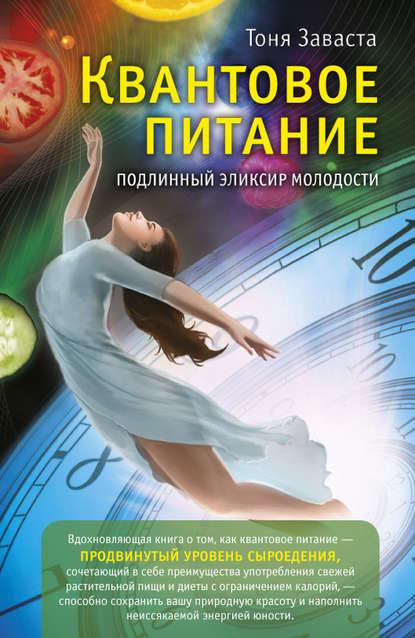 Обложка «Квантовое питание. Подлинный эликсир молодости»