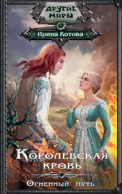 Обложка «Королевская кровь. Огненный путь»