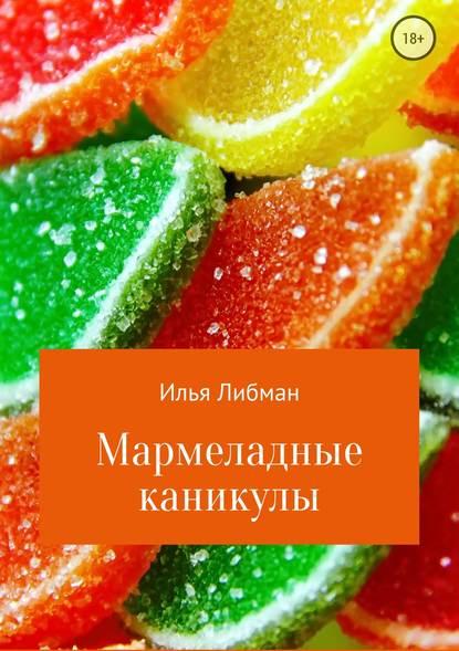 Обложка «Мармеладные каникулы»