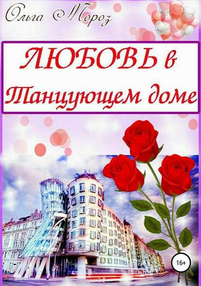Обложка «Любовь в Танцующем доме»