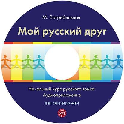 Обложка «Мой русский друг. Учебник»