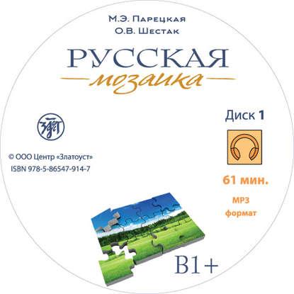 Обложка «Русская мозаика»