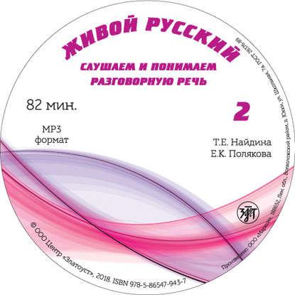Обложка «Живой русский. Выпуск 2»