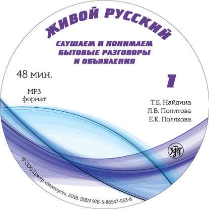 Обложка «Живой русский. Выпуск 1»