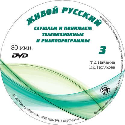 Обложка «Живой русский. Выпуск 3»