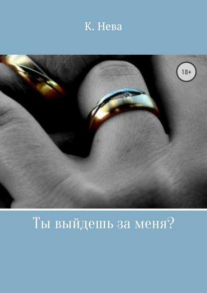 Обложка «Ты выйдешь за меня?»