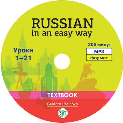 Обложка «Русский – это просто»